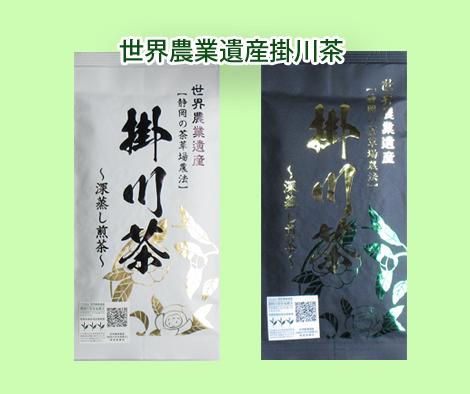 世界農業遺産記念掛川茶2品のコピー.jpg